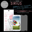 iPhone 液晶保護フィルム iPhone7Plus iPhone7 iPhone6s iPhone6 スマホ用 液晶保護 フィルム シート 2枚入り DM便 送料無料