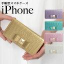 iPhone SE 2020 第2世代 iPhoneケース 手帳型 エナメル リボン クロコ 本革 ベルトなし iPhone……