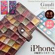 iPhoneX iPhone8 iPhone8Plus iPhone7ケース iPhoneケース 手帳型 Gaudi ダイアリー イタリアンレザー iPhone7Plus iPhone6s iPhone6sPlus iPhone6 iPhone6Plus iPhoneSE iPhone5 アイフォン8 アイフォン8プラス アイフォン7 7プラス 左利き 右利き
