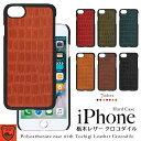 【DM便送料無料】 iPhone ケース iPhone SE 2020 第2世代 iPhoneケース 栃木レザー クロコダイ……