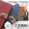 VintageConcho(ヴィンテージコンチョ)ダイアリー