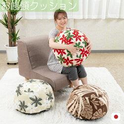 【お饅頭クッション】まんまるふかふか座椅子クッション【日本製】足置きクッションとしても大活躍!とにかく可愛い クッション 丸いクッションをお部屋に転がそう
