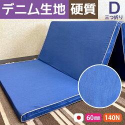デニム生地 硬質ウレタンダブルマットレス【60mm】【140N】【日本製】かためがお好きな人に大好評 人気の三つ折り ダブルマットレス