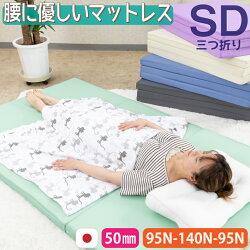 【セミダブルマットレス単品】セミダブル サイズ 組合せマットレス【日本製】セミダブル ウレタンマットレス 三つ折り  腰痛対策 真ん中かため 腰にやさしい 日本製 マットレス バランス型 セミダブル マットレス 軽量