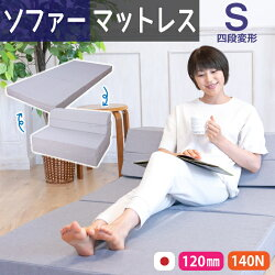 マットレス ソファー 4段階変形マットレス 【120mm】【140N】【日本製】シングル 硬質ウレタンマットレス 変形四つ折り かため ナイトアンドデイ