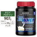 オールホエイクラシック 2LB バニラ ALLMAX(オールマックス)プロテイン ホエイプロテイン 100%ホエイ オールホエイクラシック タンパク質 女性 ダイエット