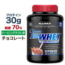 オールホエイクラシック 100%ホエイプロテイン チョコレート2.27kg (5LB) ALLMAX(オールマックス)プロテイン オールマックス ALLMAX ホエイプロテイン タンパク質 女性 ダイエット