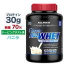 オールホエイクラシック 100%ホエイプロテイン フレンチバニラ 2.27kg(5LB) ALLMAX(オールマックス) whey アミノ酸 タンパク質 女性 ダイエット