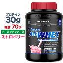 オールホエイクラシック 100%ホエイプロテイン ストロベリー 2.27kg(5LB) ALLMAX(オールマックス)プロテイン whey アミノ酸 タンパク質 女性 ダイエット