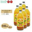 アップルサイダービネガー (リンゴ酢) 946ml Bragg [6個セット] オーガニックアメリカ 海外 輸入 食品り...