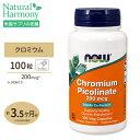 ピコリン酸クロム 200mcg 100粒 NOW Foods (ナウフーズ)クロム ミネラル ピコリン酸 now ナウ サプリメント