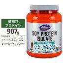 ソイプロテイン(大豆プロテイン)アイソレート クリーミーチョコレート味 907g NOW Foods(ナウフーズ) タンパク質 女性 ダイエット