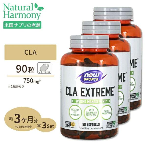 CLAエクストリーム(共役リノール酸)ソフトジェル750mg90粒NOWFoods(ナウフーズ) 3個セット