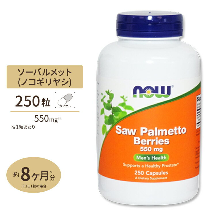 ソーパルメット ベリー (ノコギリヤシ) 550mg 250粒 NOW Foods(ナウフーズ)