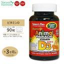 ビタミンD Nature's Plus アニマルパレード 子供用ビタミンD3 500IU シュガーフリー 90粒(ブラックチェリー味) サプリメント サプリ ネイチャーズプラス 【ビタミンD3特集】
