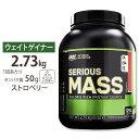 [正規代理店]シリアスマス ストロベリー パウダー 2.73kg(6lbs)Optimum Nutrition(オプティマムニュートリション)タンパク質 ダイエット 送料無料