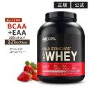 ●[正規品]ゴールドスタンダード 100%ホエイプロテイン デリシャスストロベリー味 2.27kg/Optimum Nutritio...