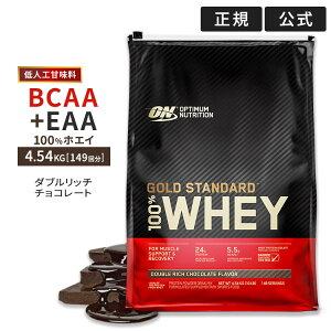 ゴールドスタンダード 100% ホエイ4540gダブルリッチチョコレート