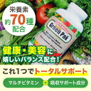 75種類の栄養素凝縮■マルチビタミン ミネラル■グリーンパック 180粒生活習慣 送料無料 2