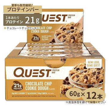 プロテインバー クエストバー チョコレートチップクッキー(12本入り) Quest Nutrition(クエストニュートリション)高たんぱく 低糖質 ヘルシースナック[高温下保管注意]