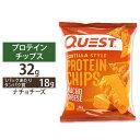 プロテインチップス ナチョチーズ Quest Nutrition クエストロカボ ローカーボ プロテイン スポーツ クエスト 低糖質 ダイエット ポテチ 高たんぱく タンパク