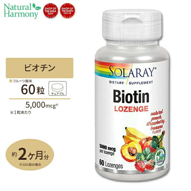 1位 ソラレー『ビオチン(Biotin)』
