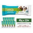 ヴェガプロテインスナックバー チョコレートピーナッツバター Vega 12本グルテンフリー 着色料フリー ビーガン[高温下保管注意]