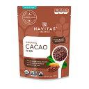 オーガニック カカオニブ 227g (8oz)約8回分 Navitas Organics(ナビタスオーガニックス)お菓子作り 栄養 健康 ダイエット トッピング