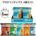 選べるフレーバー![4個セット]プロテインチップス Quest Nutrition クエスト高たんぱく タンパク スポーツ 低糖質 ダイエット ポテチ