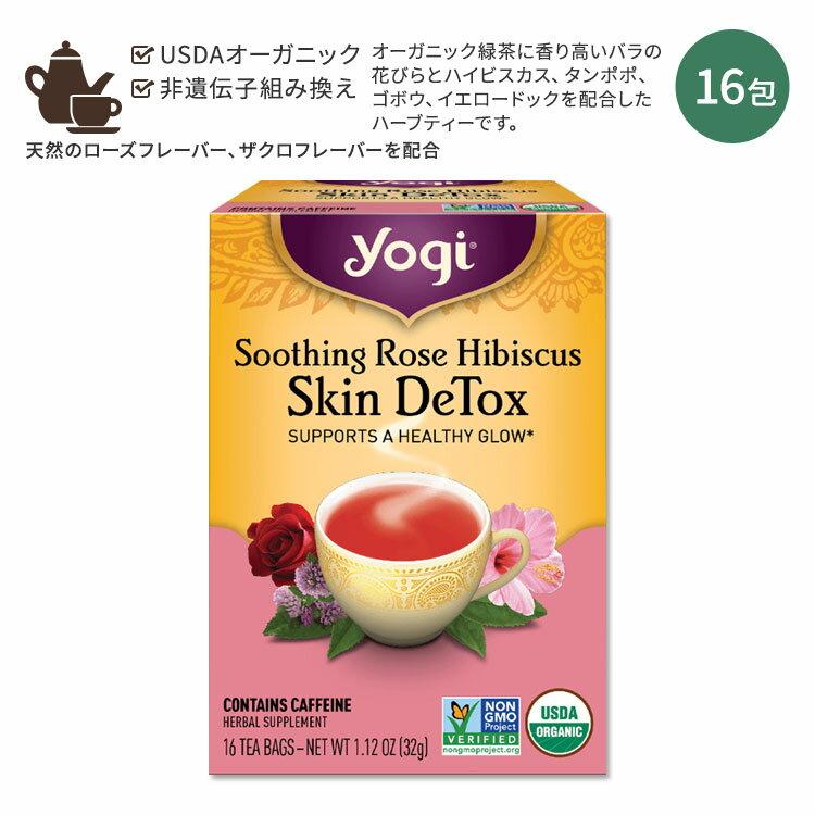 Yogi Tea(ヨギティー)『スキンデトックス』