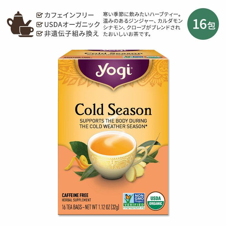 Yogi Tea(ヨギティー)『コールドシーズン』