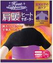 肩暖 肩 あたため 肩当て 肩サポーター 肩ウォーマー 肩冷え防止 裏起毛 baby-mine ベイビーマイン