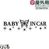 【キュート・姫系】バタフライデザイン(A)BABY IN CARステッカーSサイズ【メール便対応】