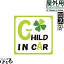 【メール便対応】四つ葉のクローバーデザインBABY/CHILD/KIDS...