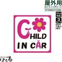 【メール便対応】フラワーデザインBABY/CHILD/KIDS IN CAR転写式カッティングステッカー【キュート系】