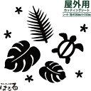 【メール便送料無料】ホヌ/モンステラ/プルメリア転写式カッ...
