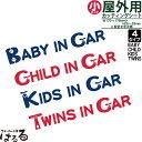 【メール便対応】BABY/CHILD/KIDS/TWINS IN CAR葉っぱ文字1行タイプ(小サイズ)転写式カッティングステッカー【シンプル】