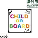 【メール便対応】ポップなデザイン CHILDonBOARD インクジェ...