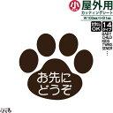 【メール便対応】犬・猫のあしあとデザイン/小サイズBABY/CHI...