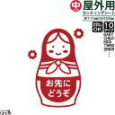 【メール便対応】マトリョーシカデザイン/中サイズBABY/C