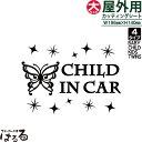 【メール便対応】バタフライデザイン(C)/大サイズBABY/CHILD/...