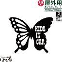 【メール便対応】バタフライデザイン(B)KIDS/TWINS IN CAR/小...