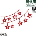 【メール便対応】星のオーナメントデザイン(A)KIDS IN CAR / ...