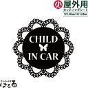 【メール便対応】レース&バタフライデザインCHILD IN CAR ...
