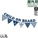 【メール便対応】フラッグデザインBABY/CHILD/KIDS/TWINS ON ...