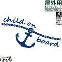 【メール便対応】アンカーデザインBABY/CHILD/KIDS/TWINS ON ...