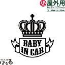 【ゴシック】王冠デザイン BABY IN CARステッカー(B)小サイ...