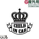 【メール便対応】王冠デザイン(Bタイプ)小サイズ CHILD/KID...