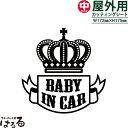 【ゴシック】王冠デザインBABY IN CARステッカー(B)中サイ...