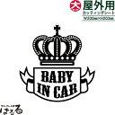 【ゴシック】王冠デザインBABY IN CAR転写式カッティングステ...